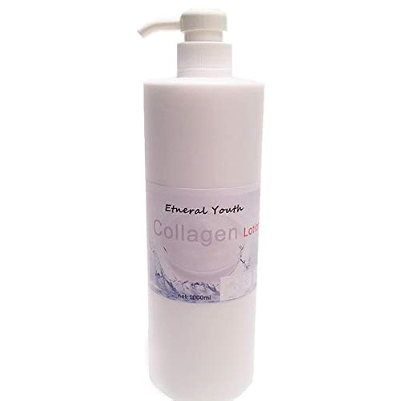 コラーゲンエマルジョンローションアンチリンクル抗酸化ローションエイジレス保湿美容病院千ミリリットル