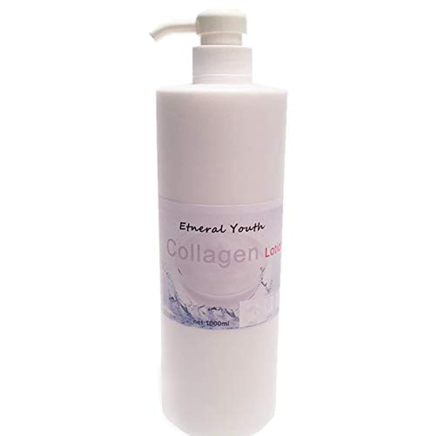 ブレース使用法関連付けるコラーゲンエマルジョンローションアンチリンクル抗酸化ローションエイジレス保湿美容病院千ミリリットル