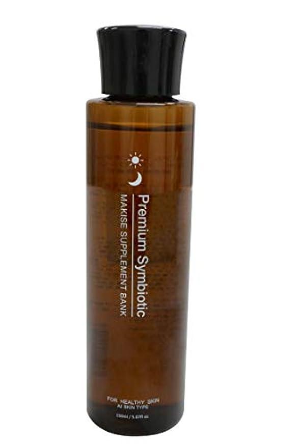 変化する参照染料化粧水 プレミアム?シンビオティック 肌のリズムにあった最適なケアローション 150ML