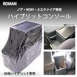 ROMAN ノア・VOXY・エスクァイア専用 ハイブリットコンソール HYC-1 【人気 おすすめ 】
