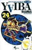 YAIBA―RAIJIN-KEN SAMURAI YAIBA KUROGANE (24) (少年サンデーコミックス)