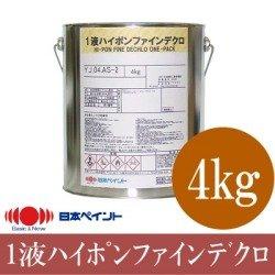 ニッペ 1液ハイポンファインデクロ 4kg