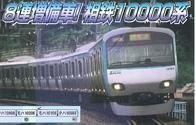 Nゲージ A4082 相模鉄道10000系 8両セット