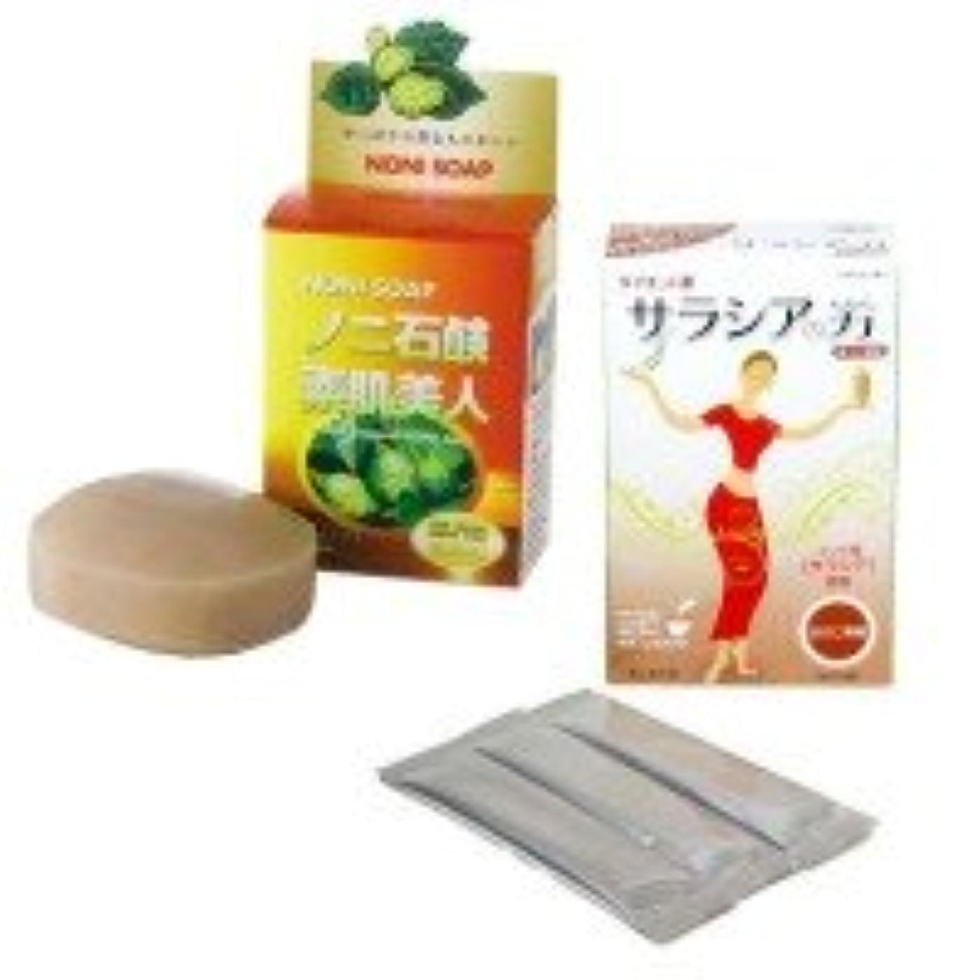 ビザ三角一般的にノニ石鹸 素肌美人 100g & サラシアの力 ほうじ茶味 (1g×18包)