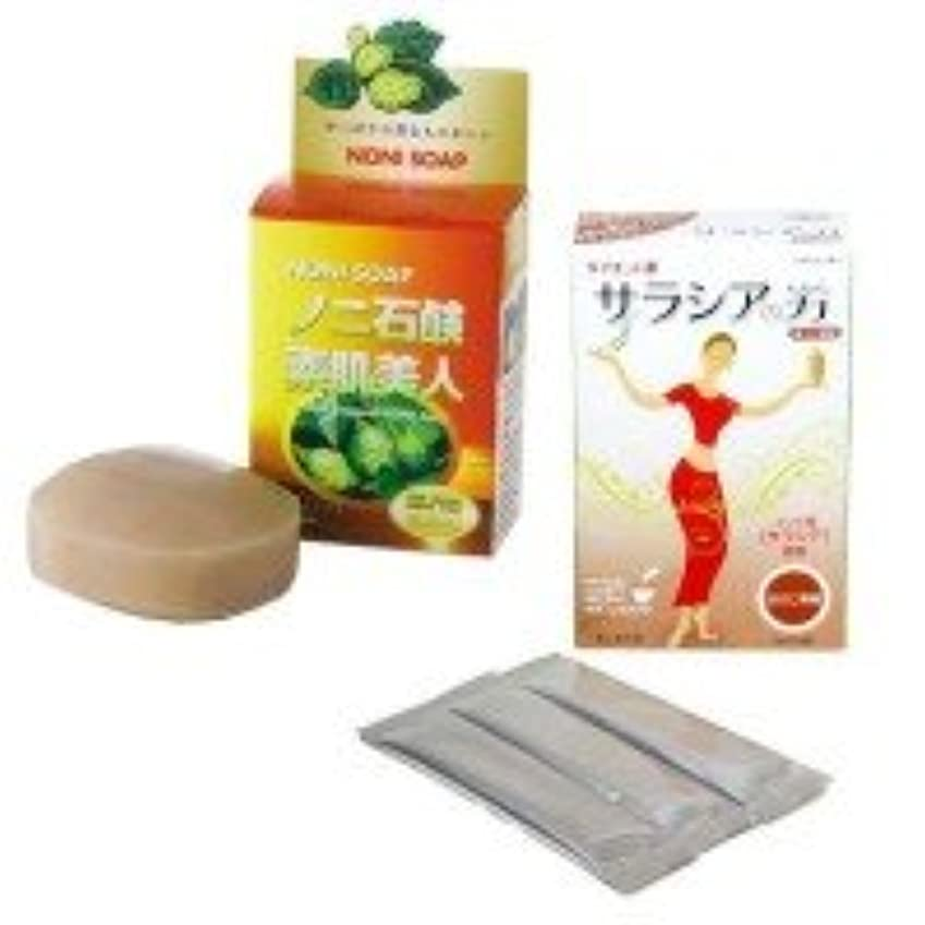 熟達頑丈ブレークノニ石鹸 素肌美人 100g & サラシアの力 ほうじ茶味 (1g×18包)