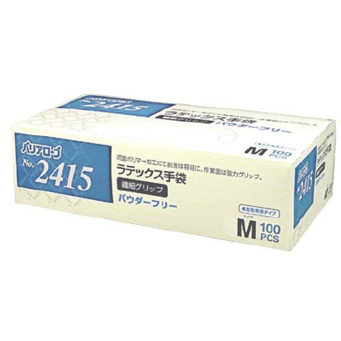 トラフィックゆるくバスト【ケース販売】 バリアローブ №2415 ラテックス手袋 繊細グリップ (パウダーフリー) M 2000枚(100枚×20箱)