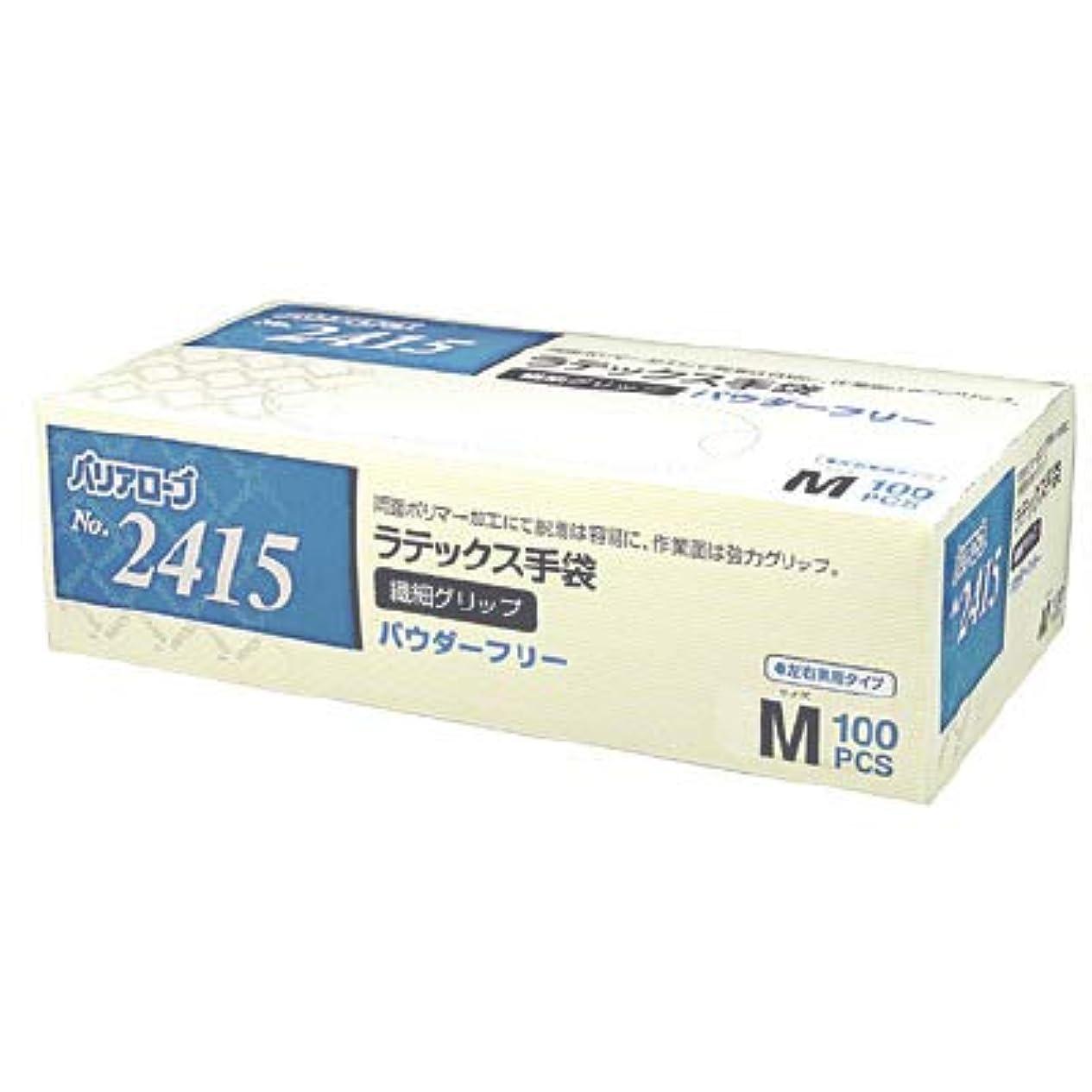 棚トレッド吸う【ケース販売】 バリアローブ №2415 ラテックス手袋 繊細グリップ (パウダーフリー) M 2000枚(100枚×20箱)
