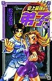 戦え!梁山泊史上最強の弟子 5 (少年サンデーコミックス)