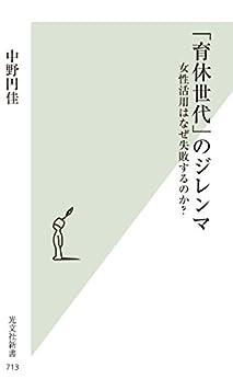 [中野 円佳]の「育休世代」のジレンマ~女性活用はなぜ失敗するのか?~ (光文社新書)