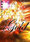 ゴールド 7 (フラワーコミックススペシャル)
