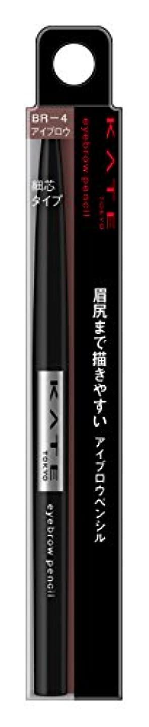 フェデレーション順応性のあるするだろうケイト アイブロウペンシルA BR-4 赤味のある自然な茶色