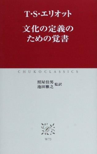 文化の定義のための覚書 (中公クラシックス)