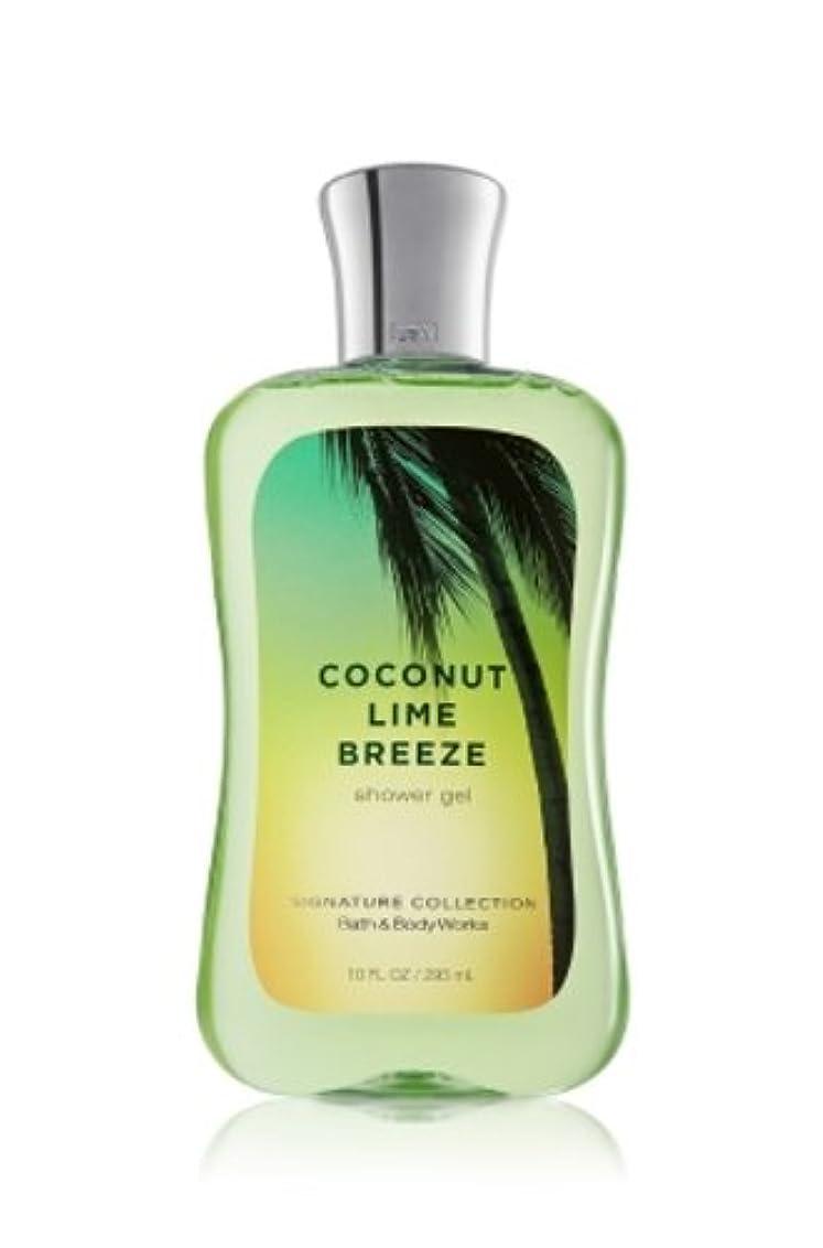 明確に氷突然バス&ボディワークス ココナッツライムブリーズ シャワージェル Coconut Lime Breeze Shower Gel [並行輸入品]