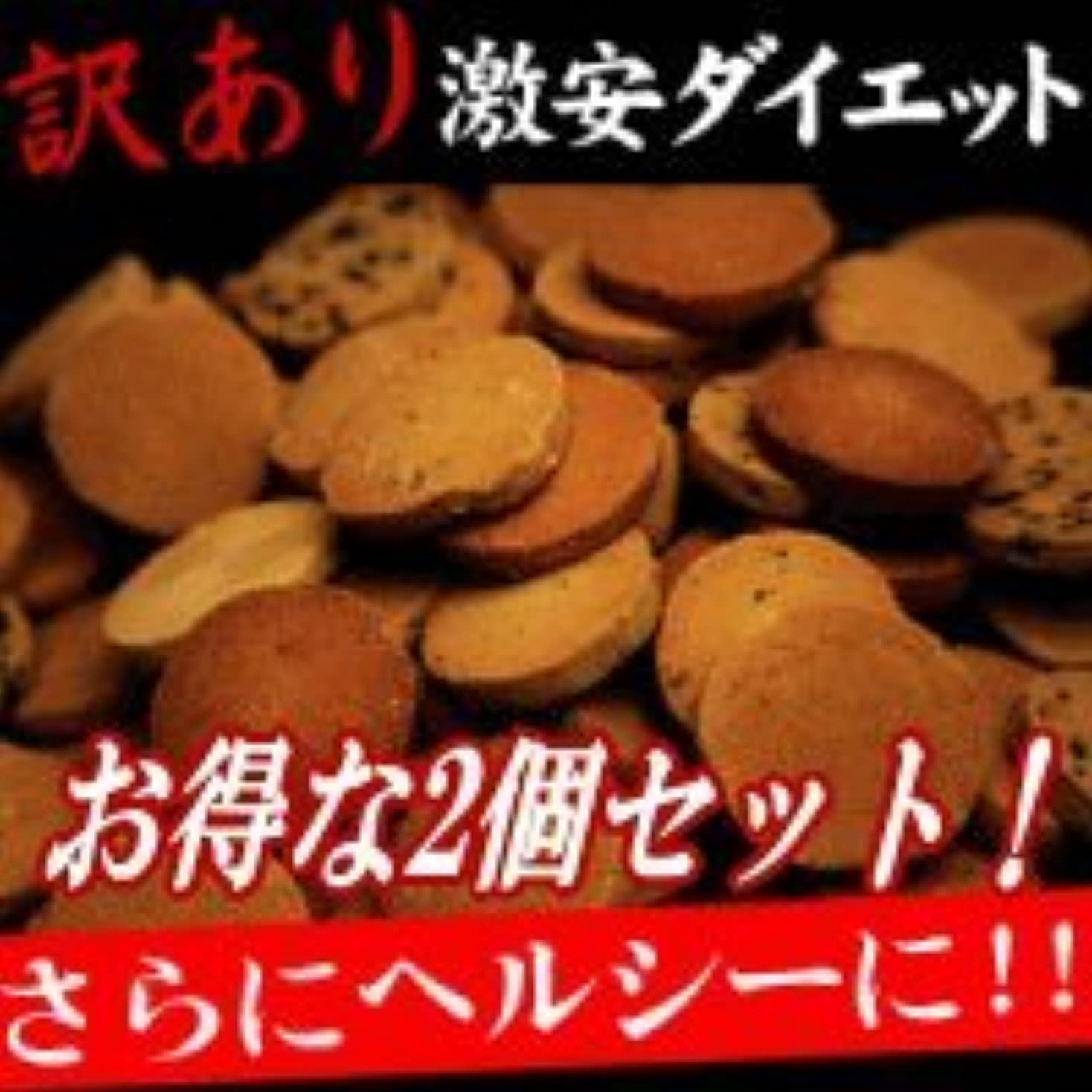 請求構成する蒸留する訳あり豆乳おからゼロクッキー2 2個セット