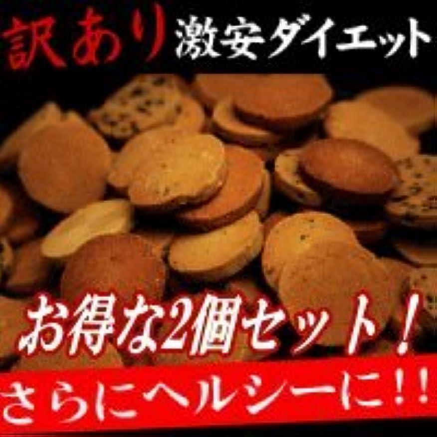 補助金輪郭類人猿訳あり豆乳おからゼロクッキー2 2個セット