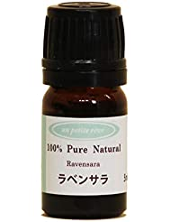 ラベンサラ 5ml 100%天然アロマエッセンシャルオイル(精油)
