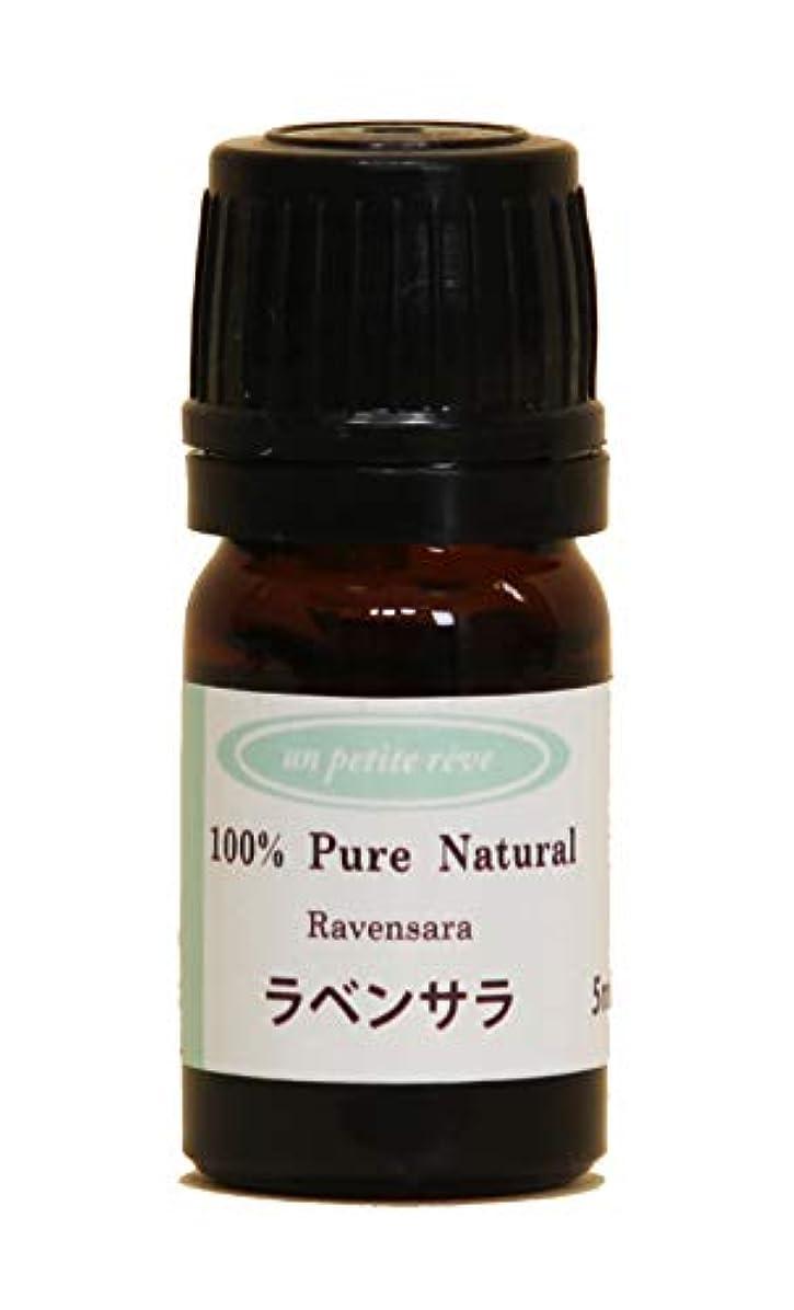 交じる細分化するお母さんラベンサラ 5ml 100%天然アロマエッセンシャルオイル(精油)