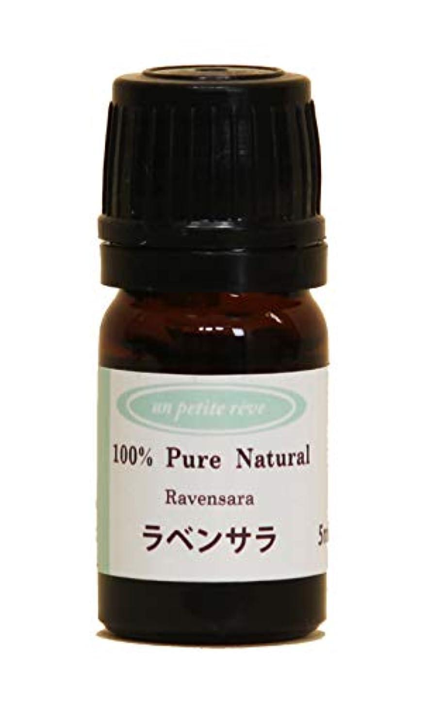 食用肥沃なベーカリーラベンサラ 5ml 100%天然アロマエッセンシャルオイル(精油)