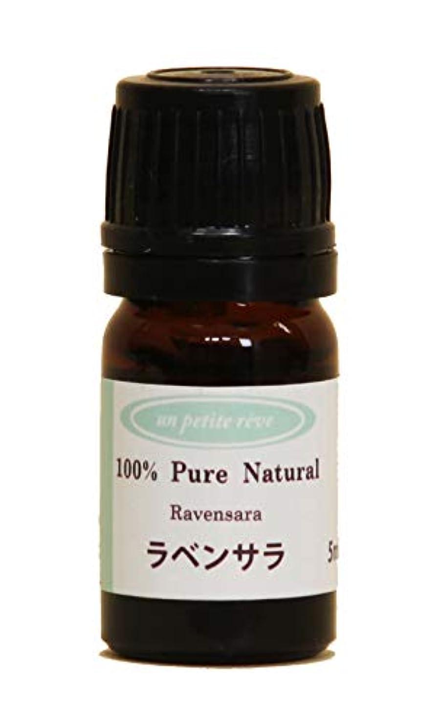 蒸気繊毛福祉ラベンサラ 5ml 100%天然アロマエッセンシャルオイル(精油)