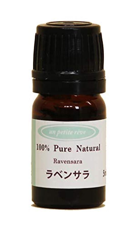 尋ねる求めるマイルストーンラベンサラ 5ml 100%天然アロマエッセンシャルオイル(精油)