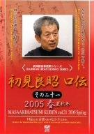 初見良昭 口伝 その二十一 2005 春 [DVD]