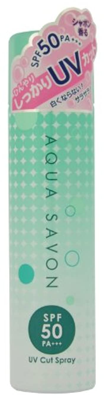 ジャグリングまぶしさコインアクアシャボン UVカットスプレー 13S ホワイトコットンの香り 75g