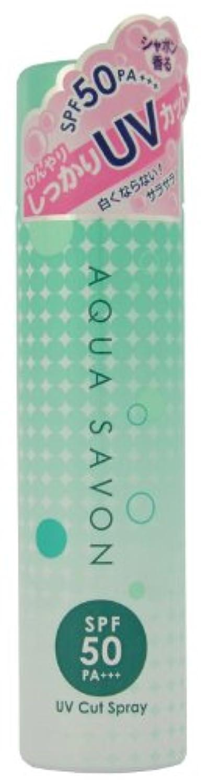 スパン崇拝するふさわしいアクアシャボン UVカットスプレー 13S ホワイトコットンの香り 75g