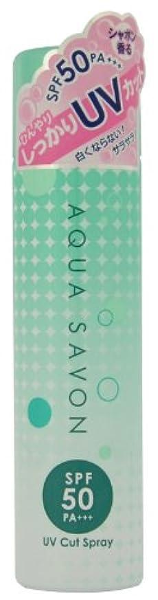 上下する直径中央アクアシャボン UVカットスプレー 13S ホワイトコットンの香り 75g