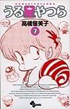 うる星やつら 7 (少年サンデーコミックス)