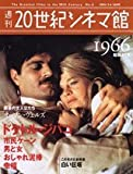 週刊 20世紀シネマ館 No.6 1966 昭和41年