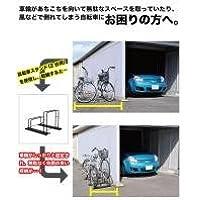 NA-178 自転車スタンド 2台用