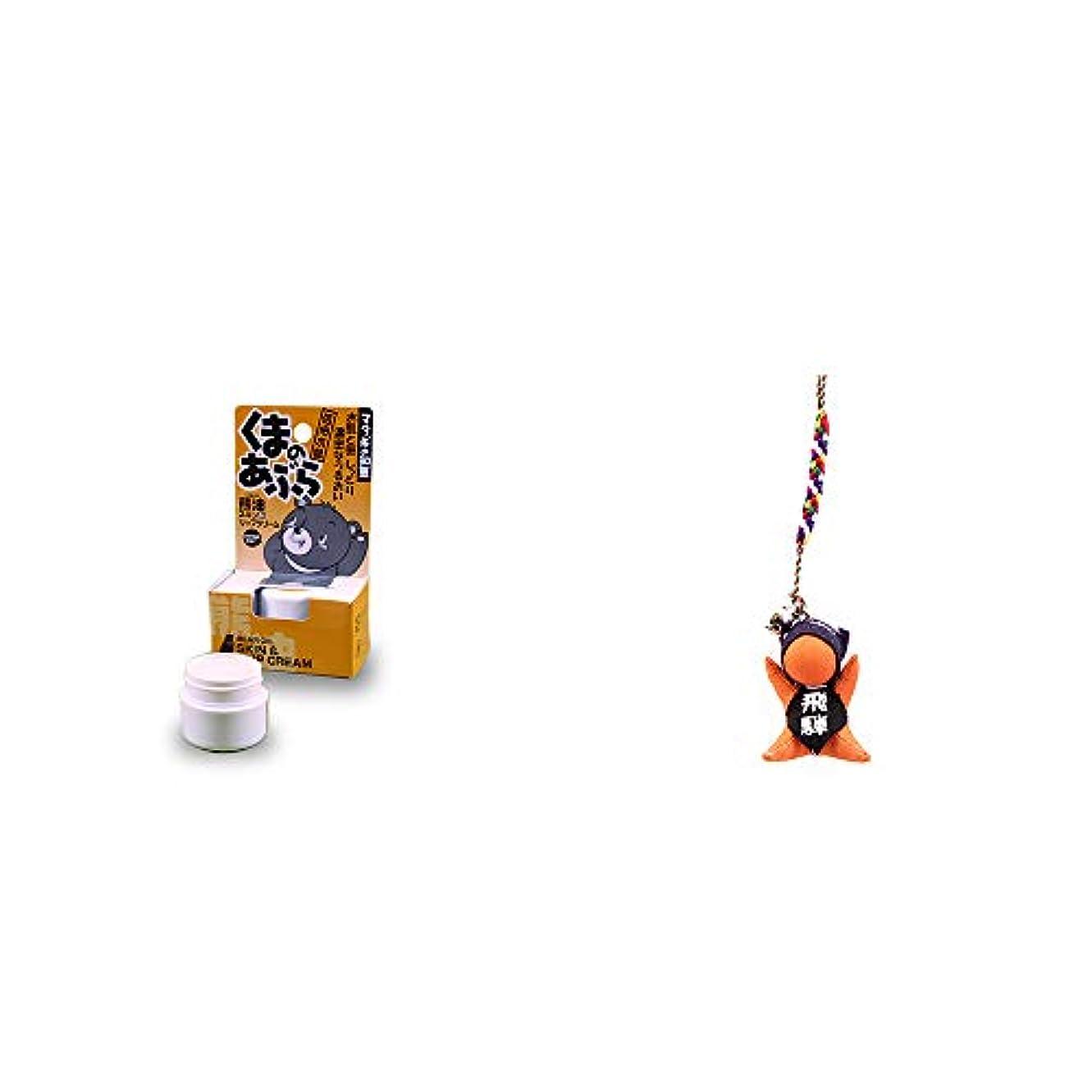 [2点セット] 信州木曽 くまのあぶら 熊油スキン&リップクリーム(9g)?さるぼぼ根付【オレンジ】 / ストラップ 縁結び?魔除け //
