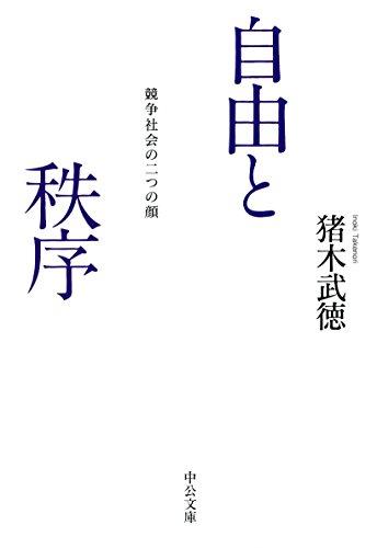 自由と秩序 - 競争社会の二つの顔 (中公文庫)