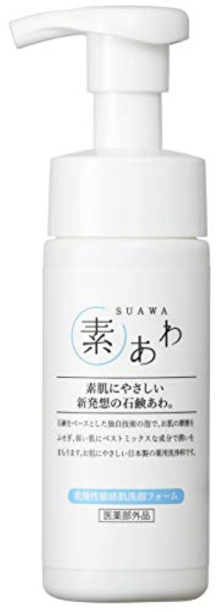 ドローまっすぐにする変換する薬用 素あわ 泡タイプ 洗顔フォーム 150mL 乾 燥 肌 ? 敏 感 肌 に