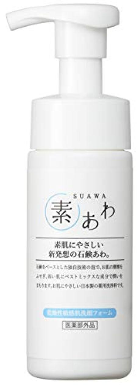 シャッター再発する浸した薬用 素あわ 泡タイプ 洗顔フォーム 150mL 乾 燥 肌 ? 敏 感 肌 に