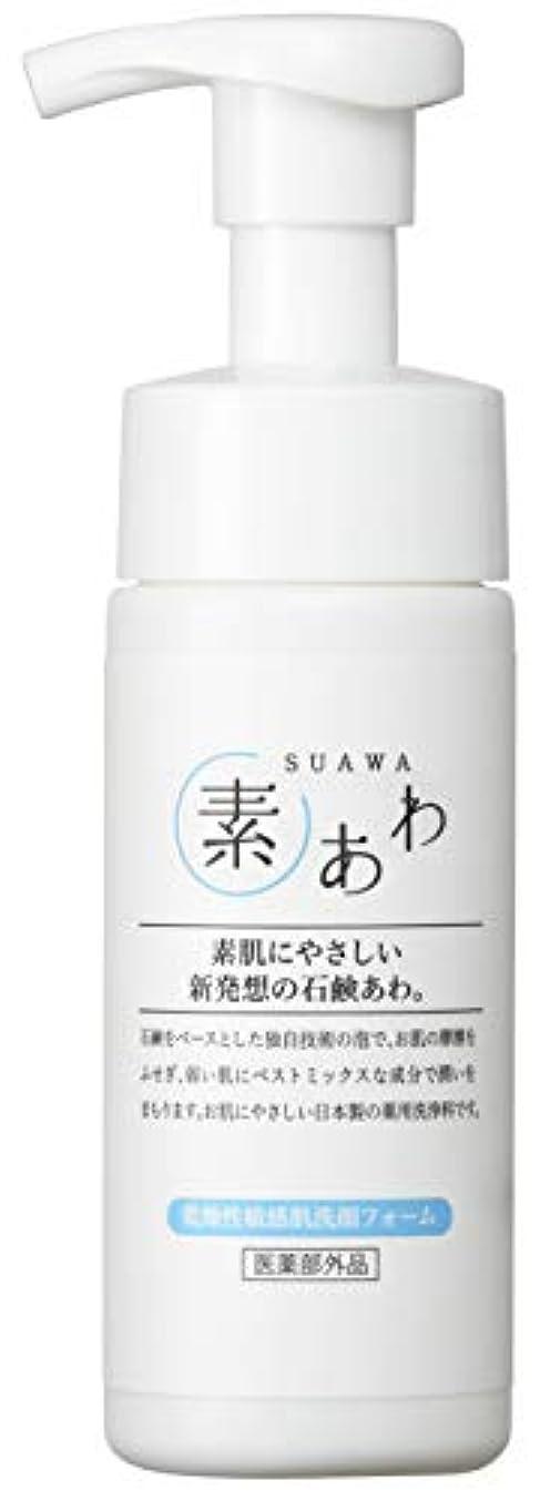 振り向く見かけ上ボウリング薬用 素あわ 泡タイプ 洗顔フォーム 150mL 乾 燥 肌 ? 敏 感 肌 に