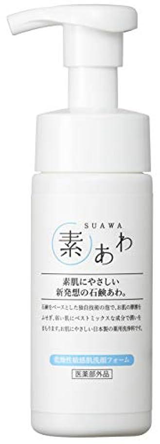アコード原始的な認可薬用 素あわ 泡タイプ 洗顔フォーム 150mL 乾 燥 肌 ? 敏 感 肌 に
