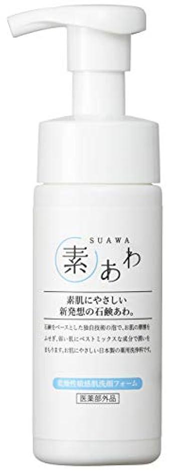 レバーわずらわしい調停する薬用 素あわ 泡タイプ 洗顔フォーム 150mL 乾 燥 肌 ? 敏 感 肌 に