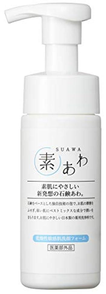 回路誘う聡明薬用 素あわ 泡タイプ 洗顔フォーム 150mL 乾 燥 肌 ? 敏 感 肌 に