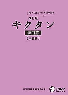 [音声DL付]改訂版キクタン韓国語 中級編 キクタン韓国語シリーズ