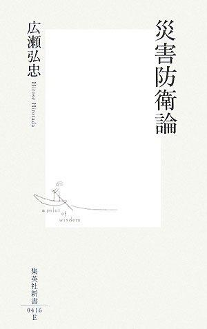 災害防衛論 (集英社新書 (0416))の詳細を見る