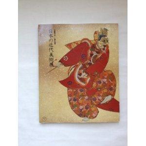 日本の近代美術展~ 岩崎弥之助・小弥太蒐集