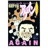 アゲイン 2 元太郎、爆発!! (スーパー・ビジュアル・コミックス)