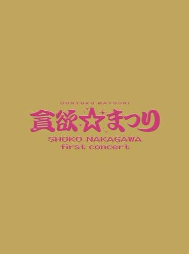 中川翔子 1stコンサート~貪欲☆まつり~(初回生産限定盤) [DVD]