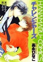 チャレンジャーズ 1―黒川さんと巽くん・2 (花丸コミックス)の詳細を見る