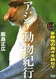 DVD>アジア動物紀行:多様性の島々を訪ねて―[大自然ライブラリー] [小学館DVDマガジン] (<DVD>)