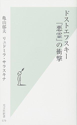 ドストエフスキー『悪霊』の衝撃 (光文社新書)の詳細を見る
