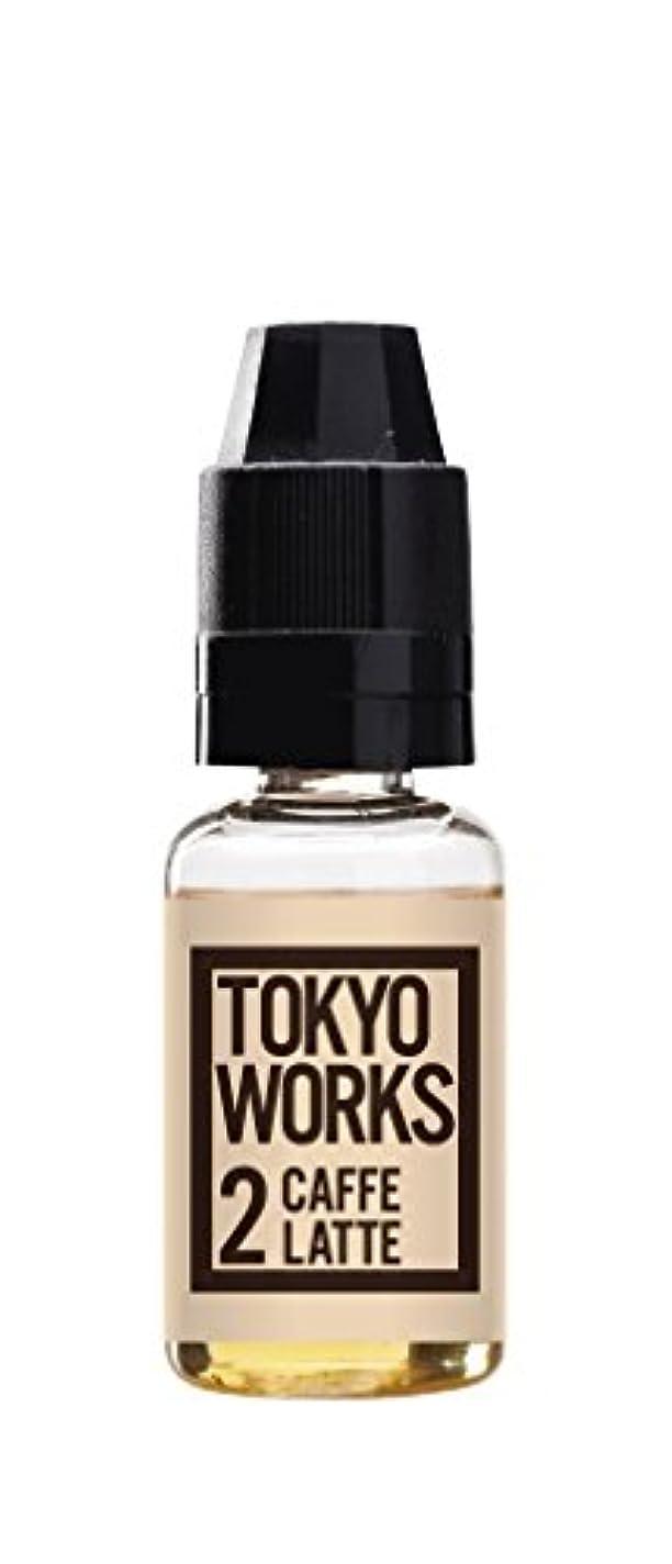 解読する月曜艦隊低ワット専用リキッド TOKYO WORKS 2 CAFFE LATTE (カフェラテ)/15ml