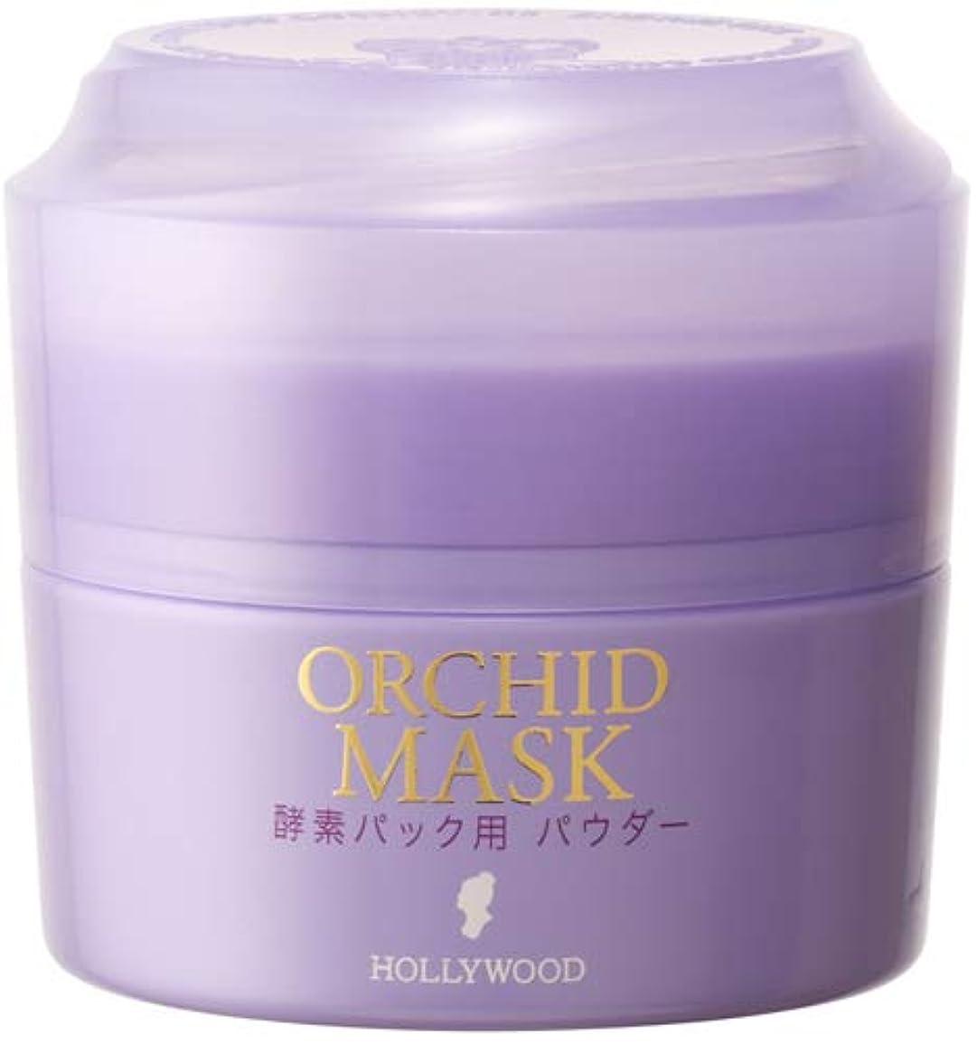 建設統合するレンダーハリウッド化粧品 オーキッド マスク 80g