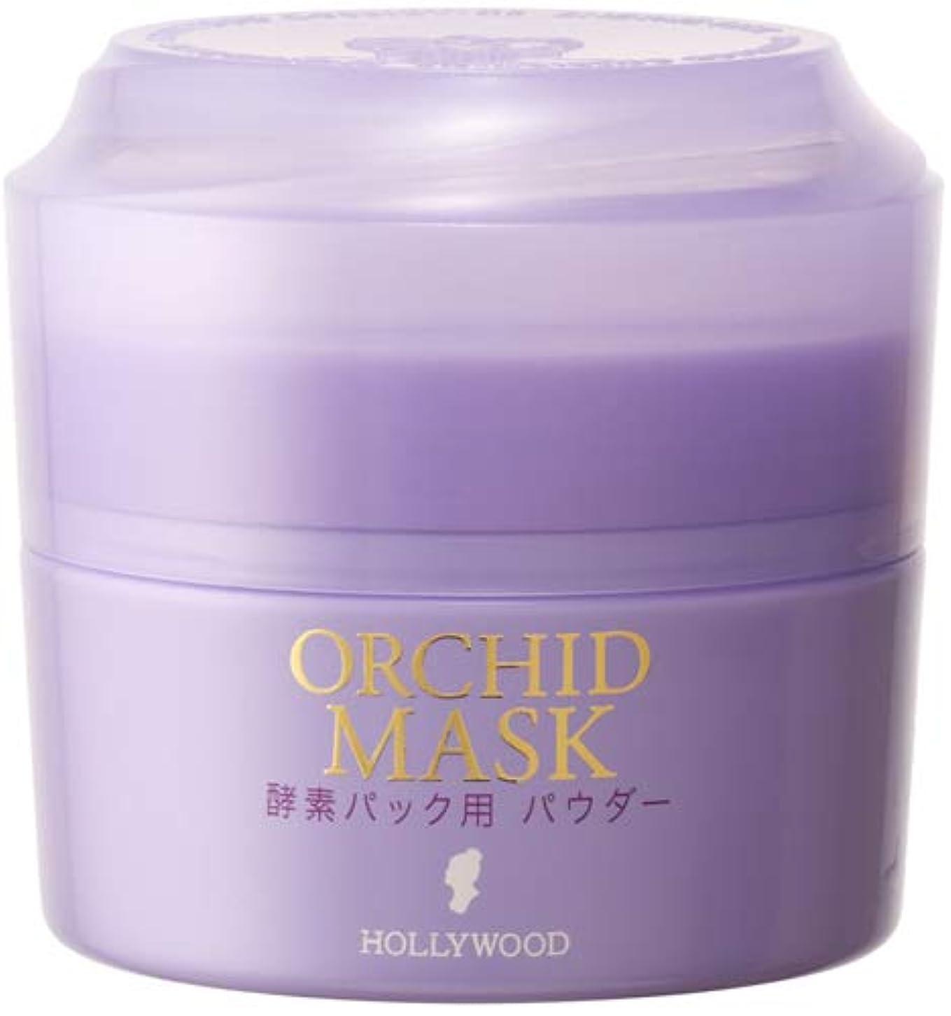 化学薬品かんたん故障ハリウッド化粧品 オーキッド マスク 80g